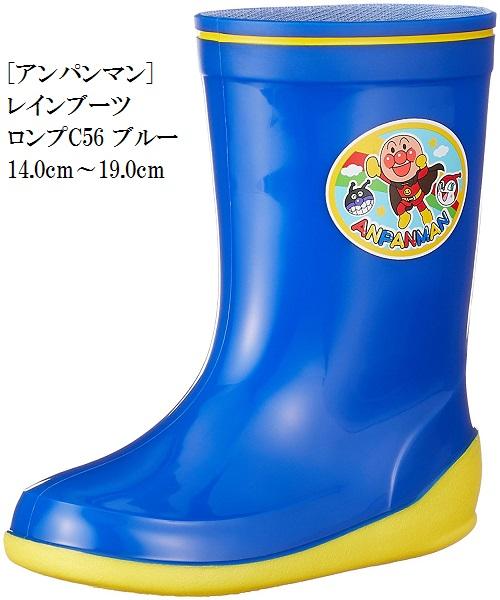 (アンパンマン) C56 レインブーツ(長靴)キッズ 通学 通園 にも最適 14.0cm〜19.0cm