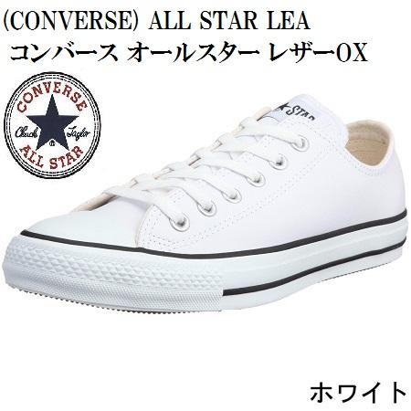 (CONVERSE) ALL STAR LEA コンバース オールスター レザー  HI OX レザー スニーカー  レディス