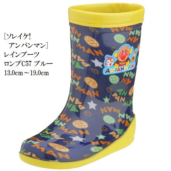 (アンパンマン) C57 通学 通園 にも最適 レインブーツ(長靴)キッズ 13.0cm〜19.0cm
