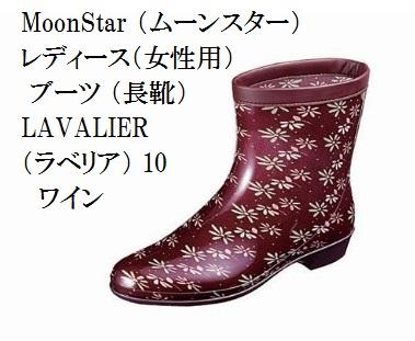 ラべリア10 22.0cm〜25.5cm 日本製 レインブーツ(長靴) 洗えるインソール採用 ムーンスター レディス
