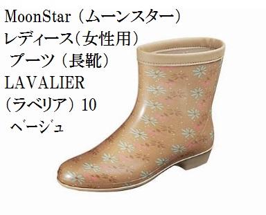 レディス 日本製 レインブーツ(長靴) ラべリア10 22.0cm〜25.5cm 洗えるインソール採用 ムーンスター