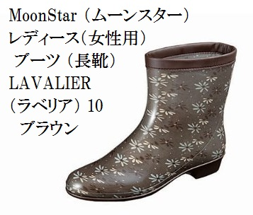 レインブーツ(長靴) レディス 日本製 ラべリア10 22.0cm〜25.5cm 洗えるインソール採用 ムーンスター