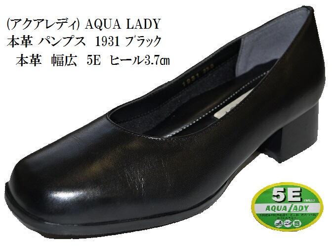(アクアレディ) AQUA LADY 本革  パンプス 4113 3111 1951(5E) 1931(5E) リクルートパンプス レディス就活 結婚式 お葬式にも最適です