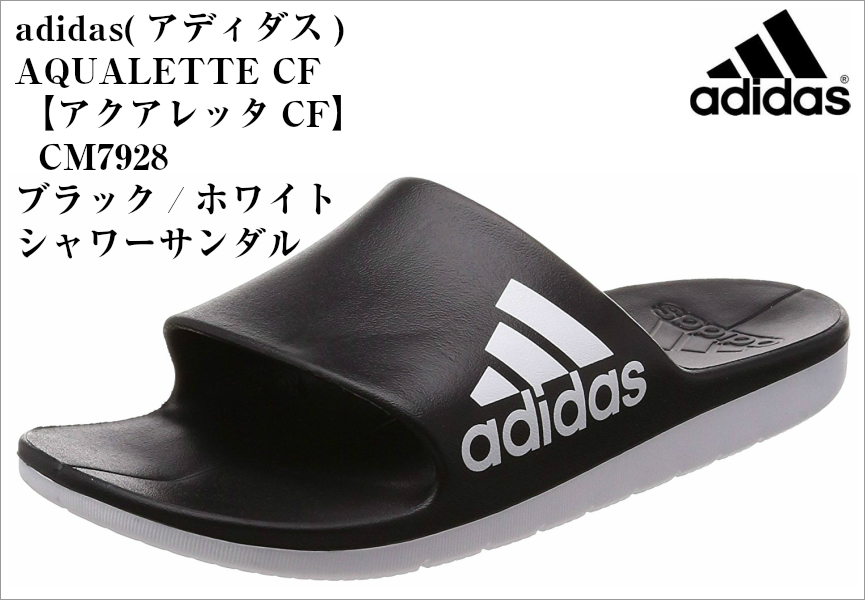 (アディダス) adidas CM7927 CM7928 CM7929 AQUALETTE CF【アクアレッタCF】シャワーサンダル  メンズ レディス