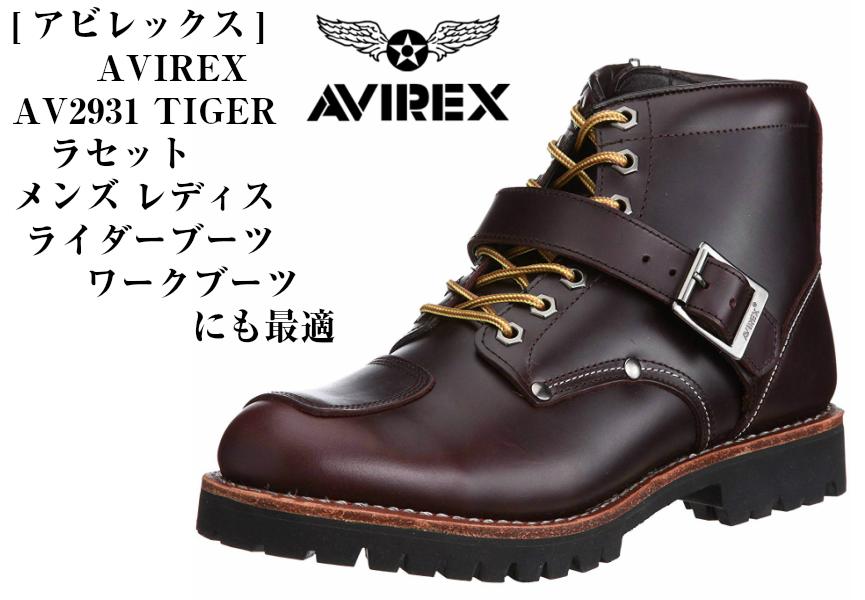 バイカー ブーツ  AVIREX U.S.A. (アヴィレックス) AV2931   TIGER (タイガー) メンズ アビレックス
