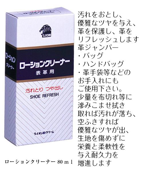 ライオン ローションクリーナー 80ml 乳化性化光沢清拭剤  ライオン ミンクオイル 50ml