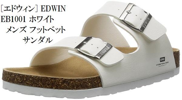 (エドウィン) EDWIN EB-1001 フットベット サンダル 人気モデル 28.0cmあります。 つっかけ メンズ