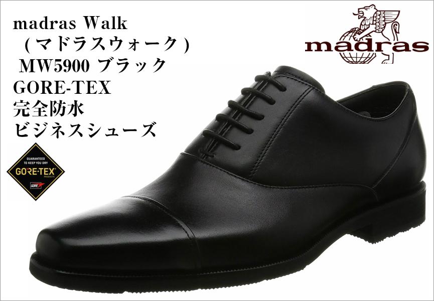 (マドラスウォーク)madras walk  MW5900 完全防水 GORE-TEX ドレス トラッド ビジネスシューズ メンズ 就活 結婚式 お葬式にも最適です。