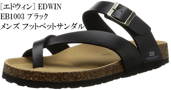 (エドウィン) EDWIN  フットベット サンダル EB-1003 人気モデル つっかけ トング メンズ
