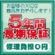 延長保証J 販売価格40万〜50万未満
