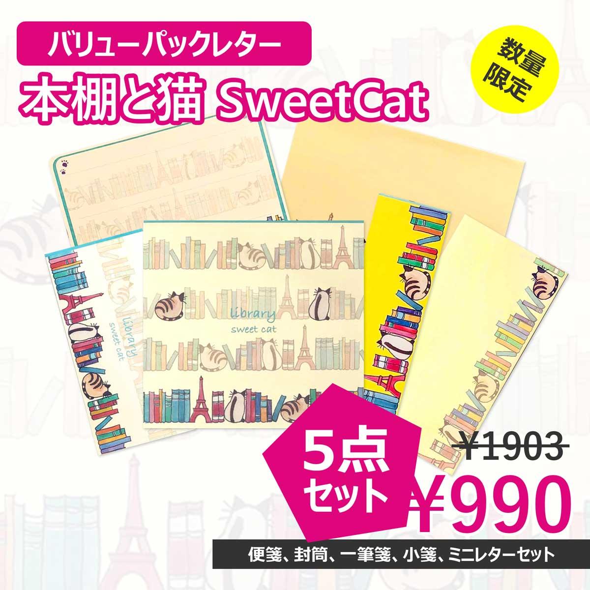 バリューパック 本棚と猫 SweetCat | vp-028