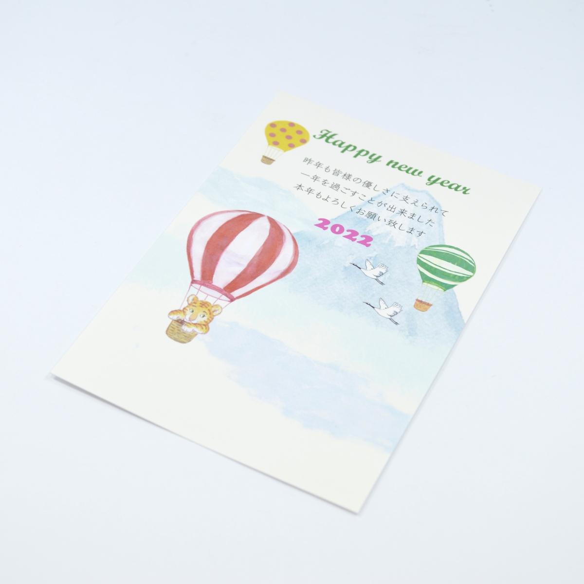 年賀はがき 寅と気球|fpc-565