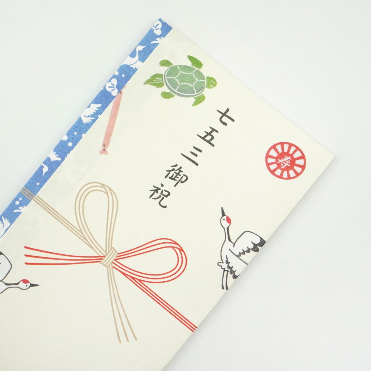 多当袋 七五三御祝 男の子|sg-199