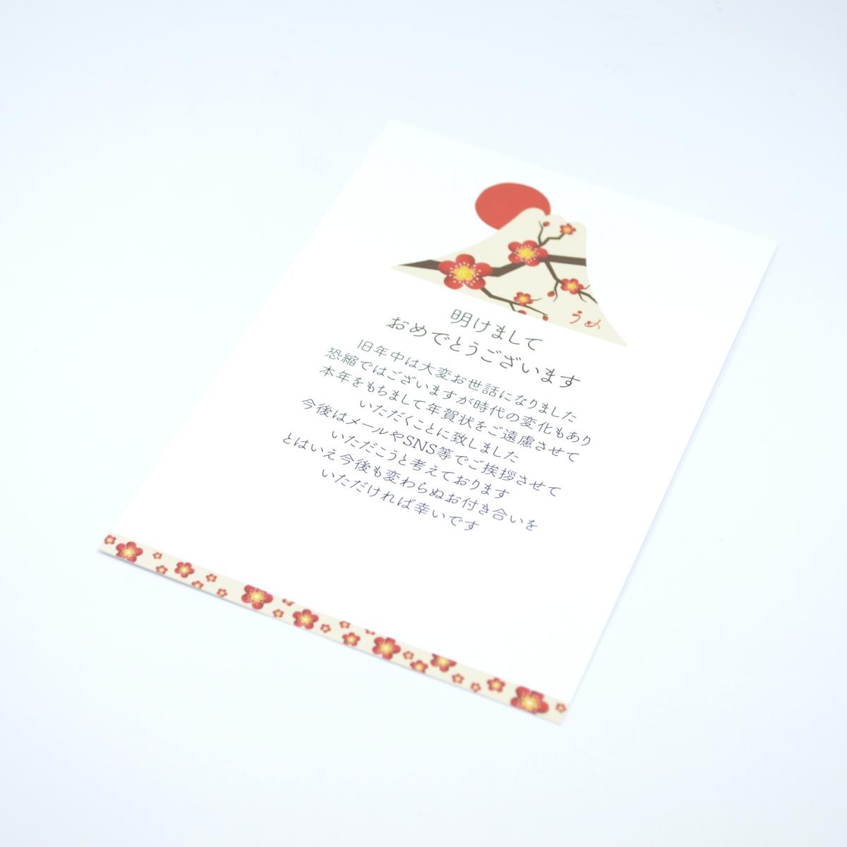 終活年賀状 富士山と梅 fpc-573