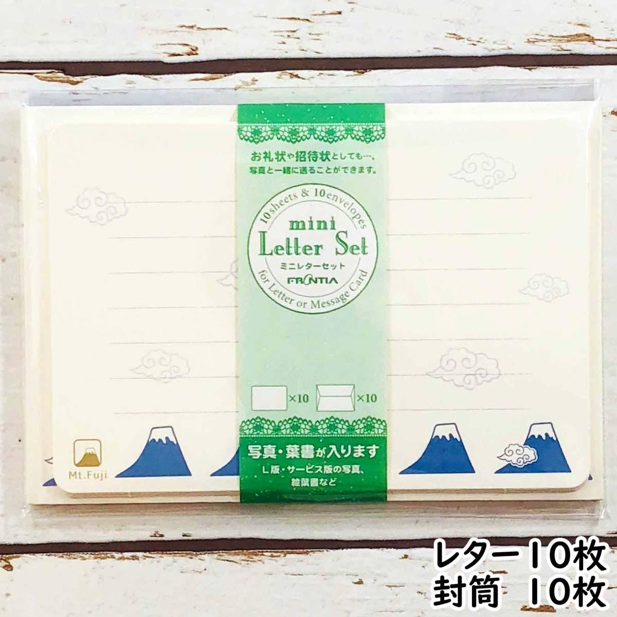ミニレターセット 富士山|mls-060