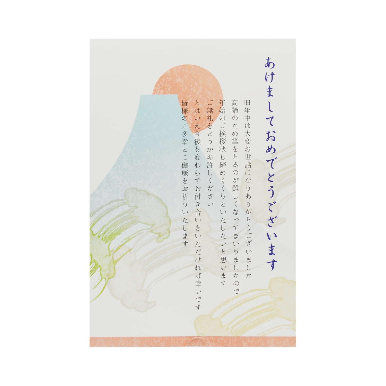 終活年賀状 富士山|fpc-543