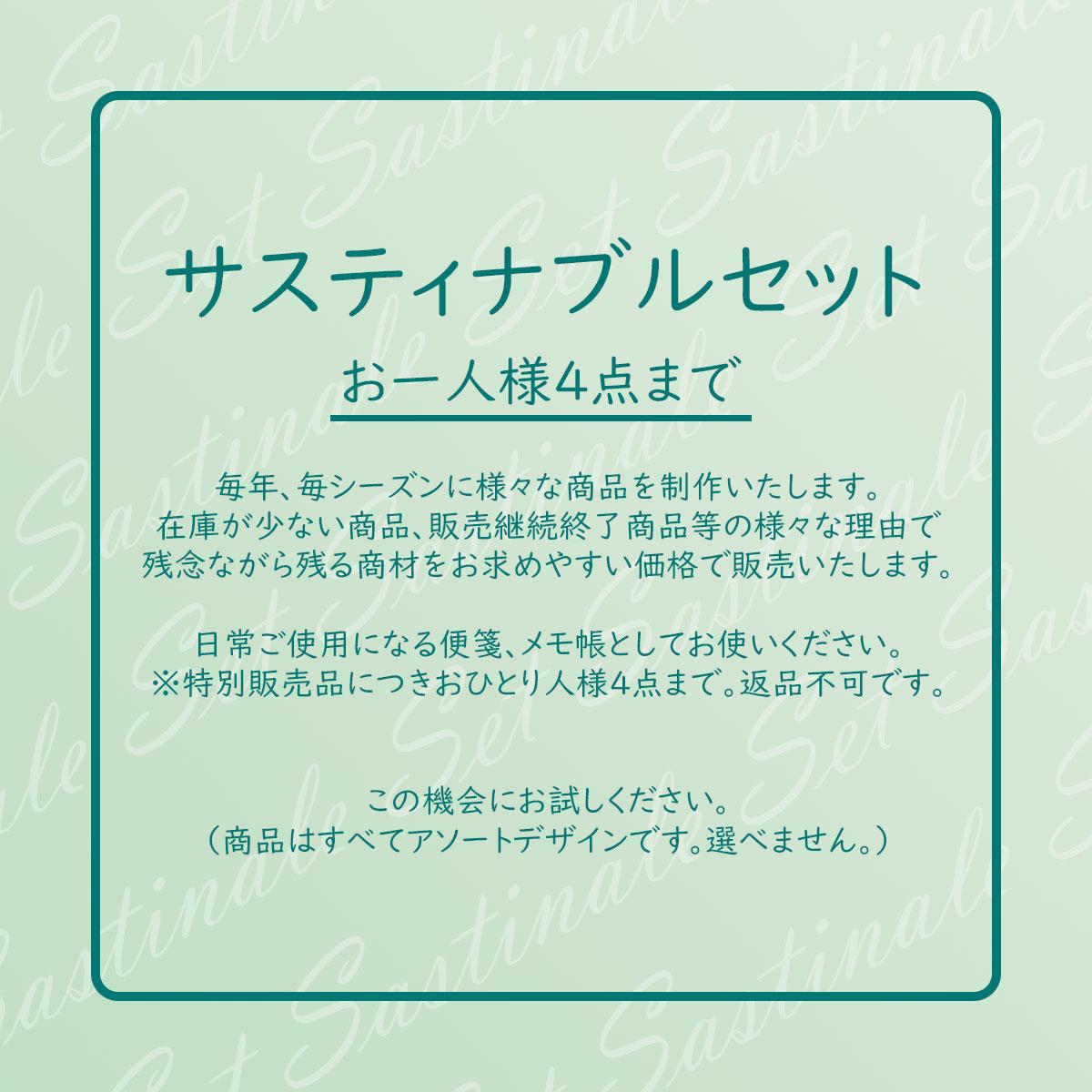 バリューパック便箋セット | vp-021