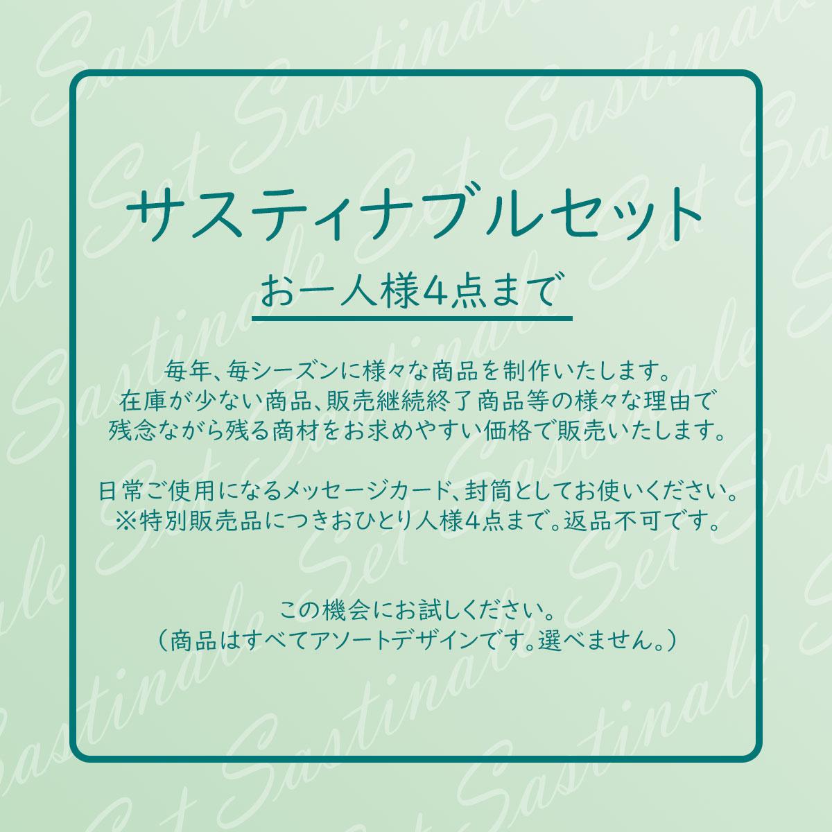 バリューパックミニレターセット | vp-022
