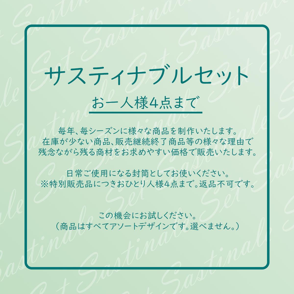 バリューパック封筒1セット   vp-024