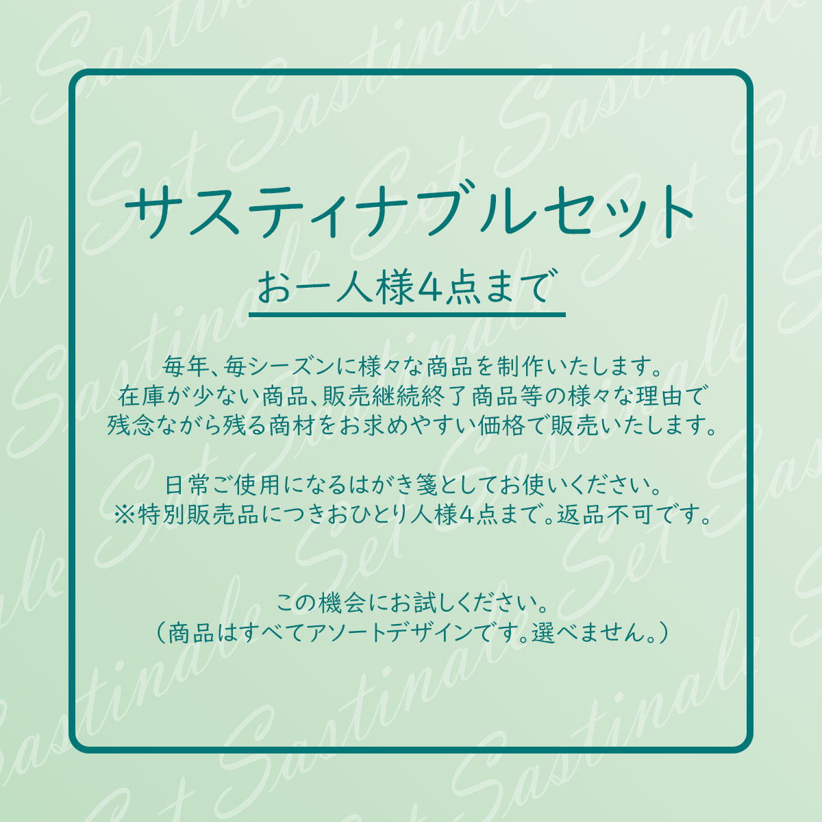バリューパックはがき箋セット | vp-025