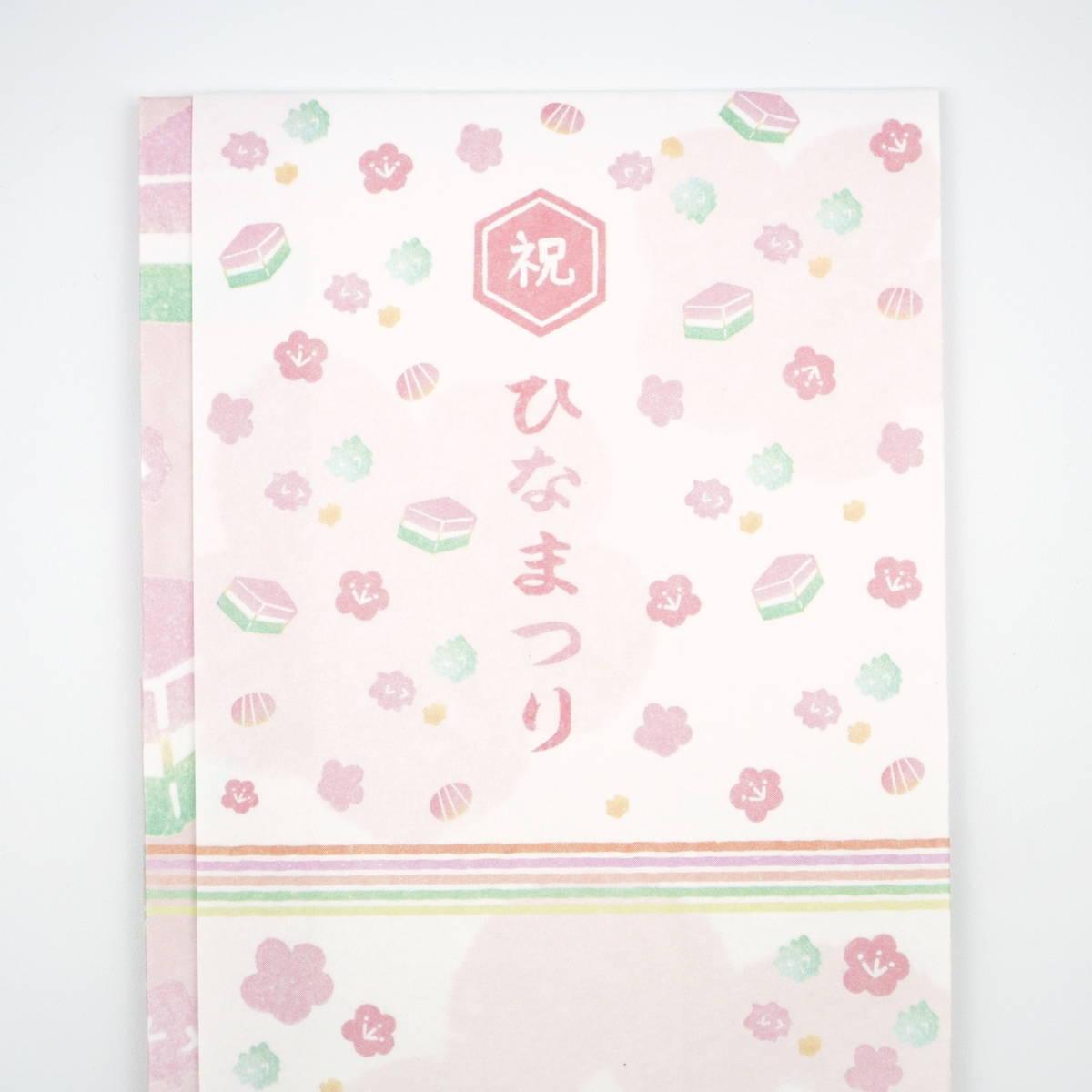 多当袋 ひな祭り はんこ|sg-178