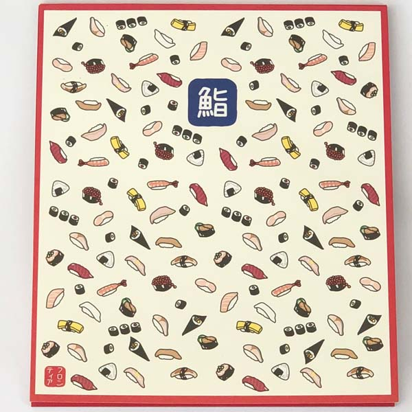 便箋 寿司イラスト|pd-497