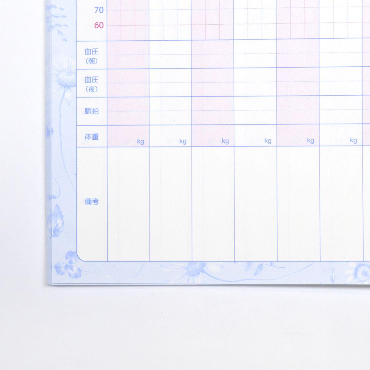 健康ノート A5 血圧記録ノート cho-026