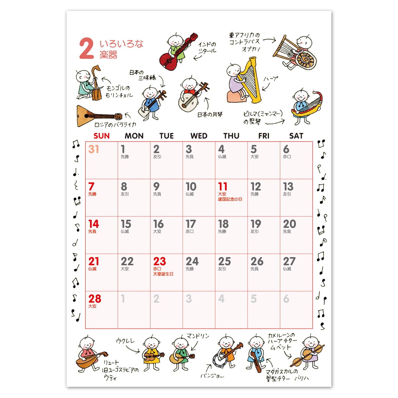 2021年 カレンダー S Quu ミュージック|cal-26