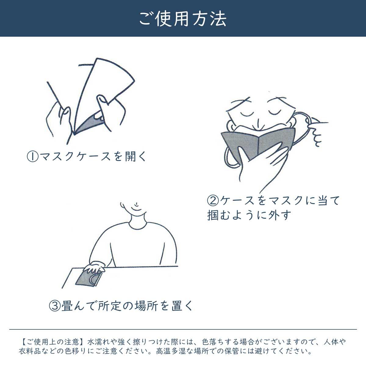 使い捨て紙マスクケース ト音記号|cf-118