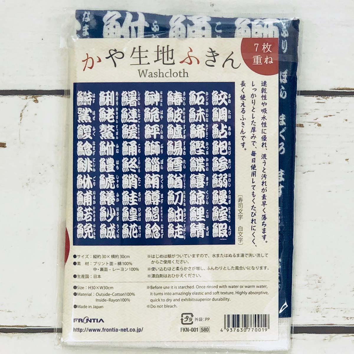 かや生地ふきん 寿司文字(白文字)|fkn-001