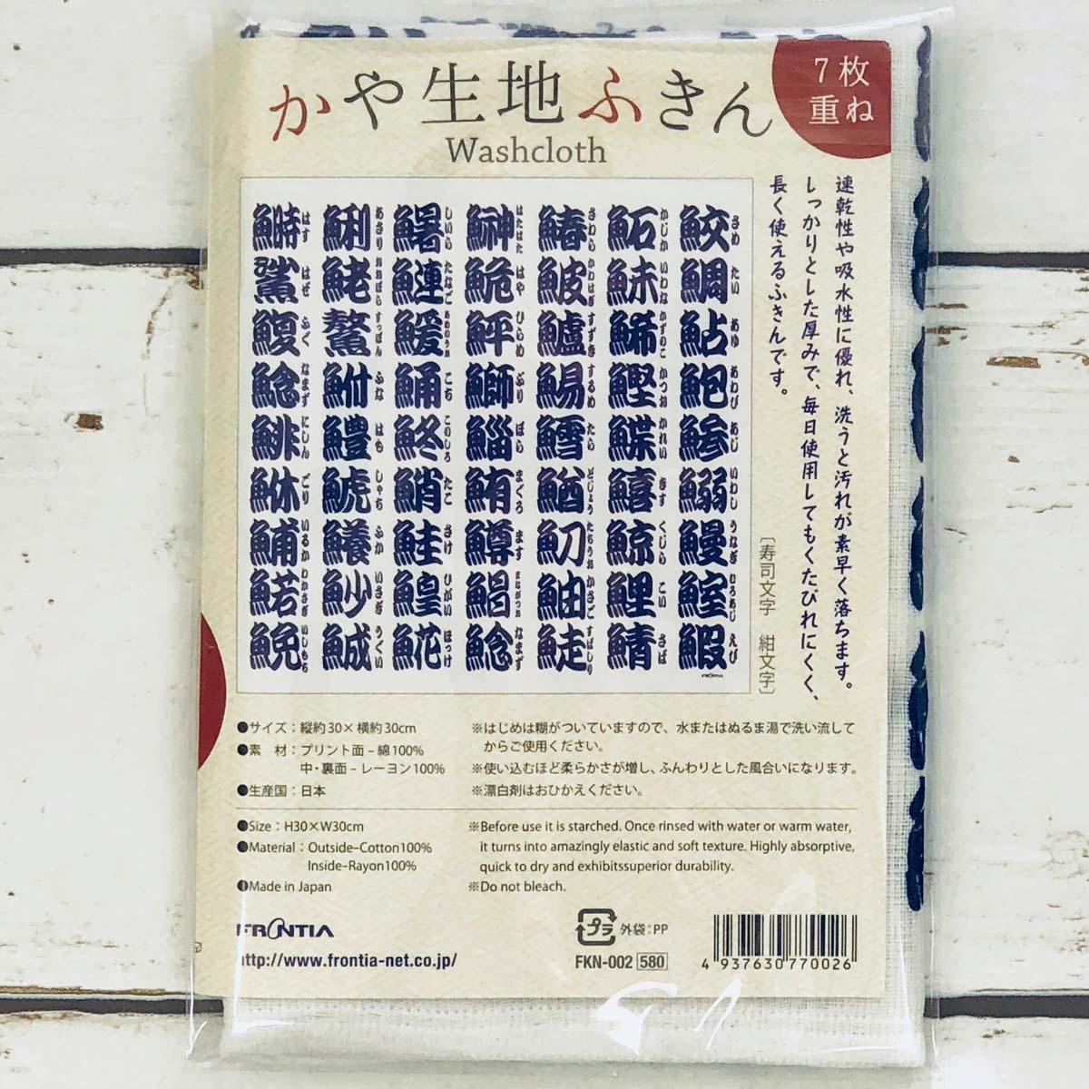 かや生地ふきん 寿司文字(紺文字)|fkn-002