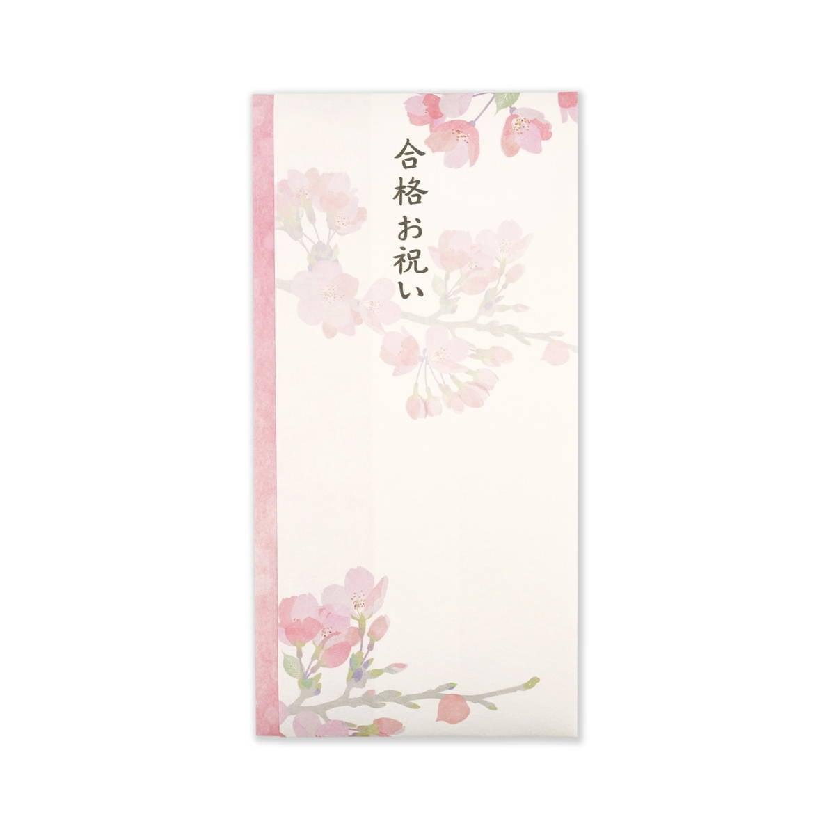 多当袋 合格祝い 桜ピンク|sg-228