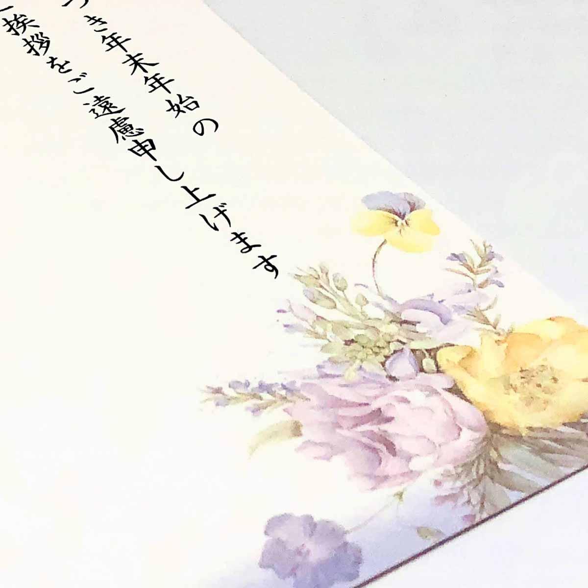 喪中はがき 花束|mpc-050