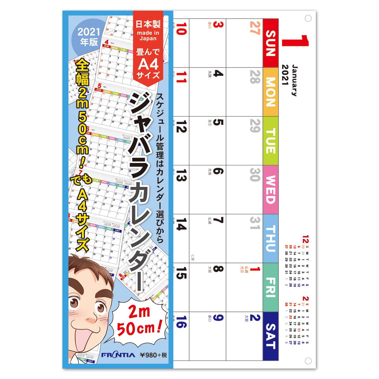 2021年 カレンダー A4 ジャバラカレンダー タテ伸び|cal-39