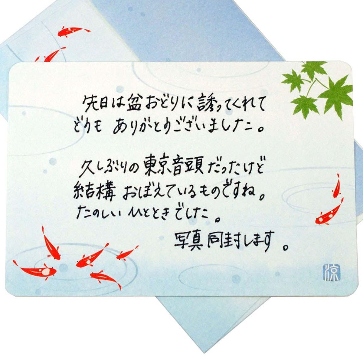 ミニレターセット きんぎょ mls-030
