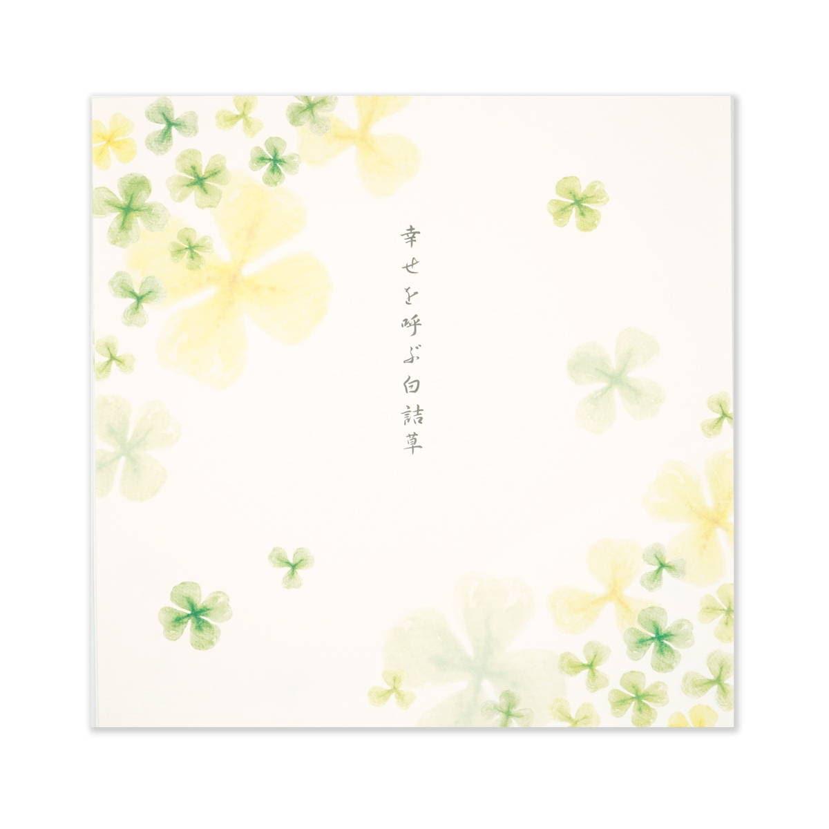 便箋 白詰草 pd-515