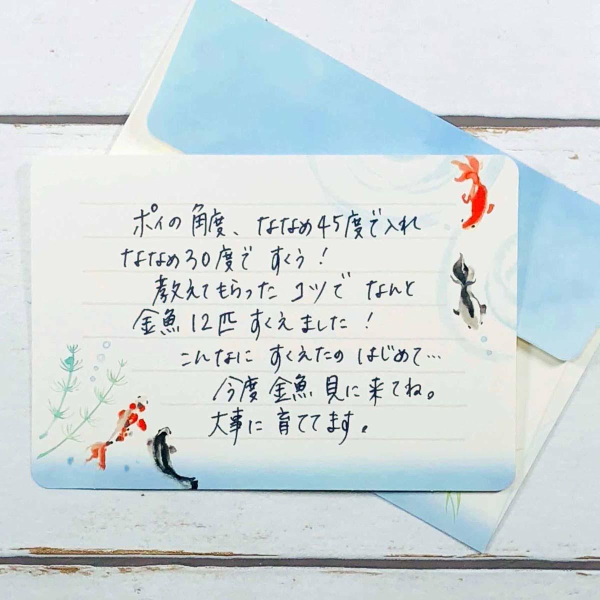 ミニレターセット 更紗金魚|mls-084