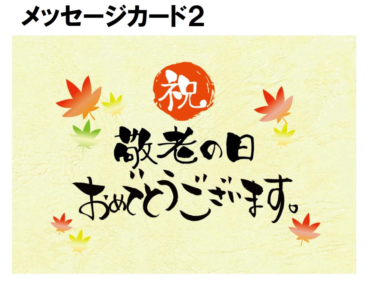 【送料込】敬老の日フルーツギフトB[シャインマスカット 黒ぶどう 梨 柿 りんご](クール便)