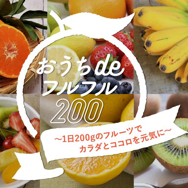 【ご自宅用】おうちdeフルフル200