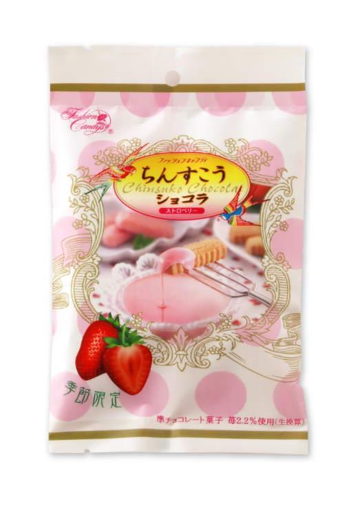 【季節限定】ちんすこうショコラ ポケットタイプ(4個入) ストロベリー