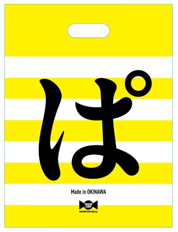 ぱのフィナンシェ用ビニール袋 高さ400�×横300�