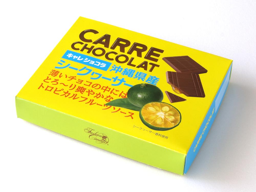 キャレショコラ(シークヮーサー)