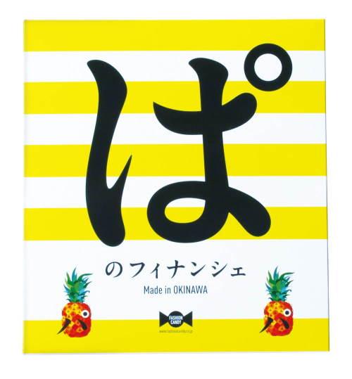 ぱのフィナンシェ(10個入)