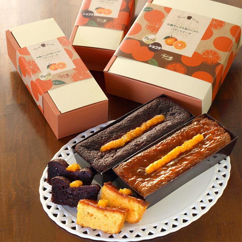 たんかんパウンドセット(プレーン&チョコ)