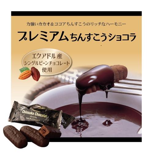 プレミアムちんすこうショコラ袋入り(125g)×3点セット