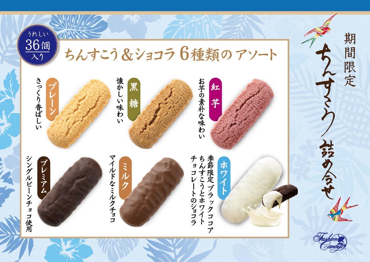 季節限定ちんすこう詰め合わせ(8種)冬ショコラB&W入り