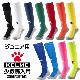 ケルメ(KELME,ケレメ)ジュニア用ストッキング(少数購入用〜当日発送可) K15Z931