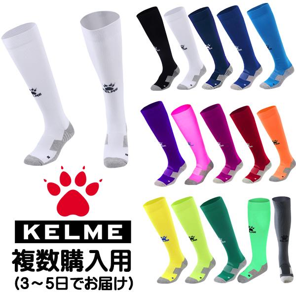 ケルメ(KELME,ケレメ)ストッキング(複数購入用 当日発送不可、3〜5日でお届け) K15Z908b