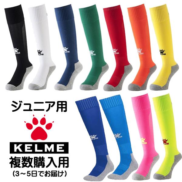 ケルメ(KELME,ケレメ)ジュニア用ストッキング(複数購入用 当日発送不可、3〜5日でお届け) K15Z931b