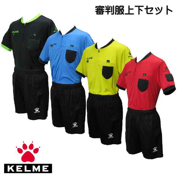 ケルメ(KELME,ケレメ) レフリーウエア(審判服)上下セット K15Z225